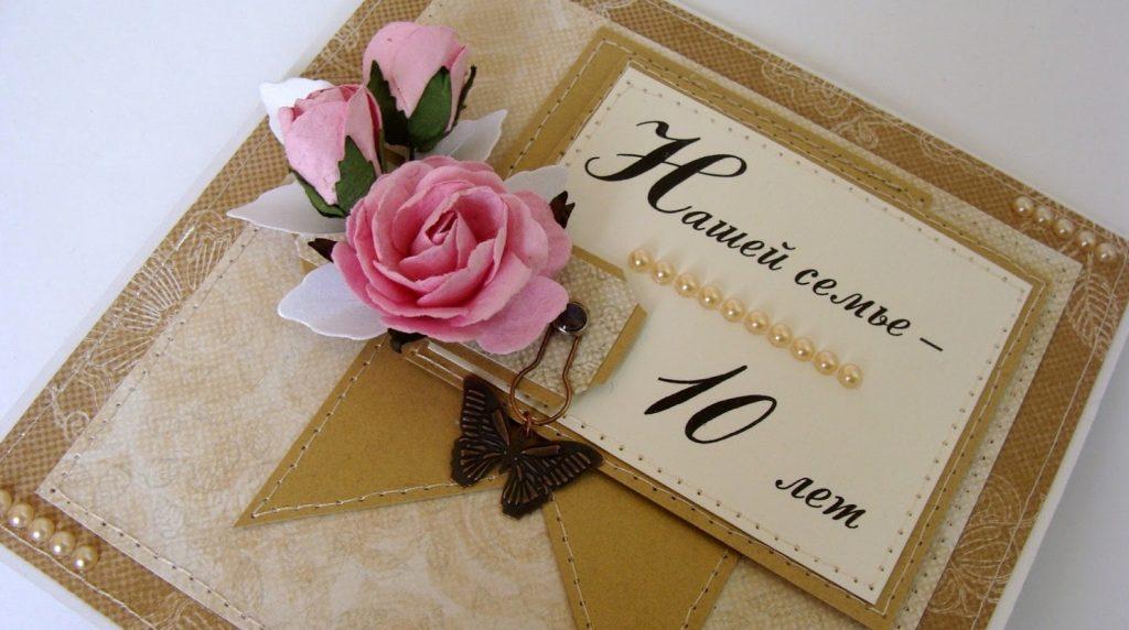 Открытки мужу на годовщину свадьбы 10 лет 70