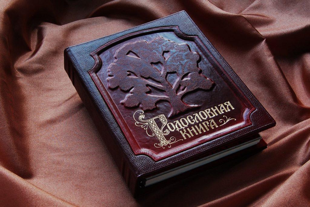 Подарок на 50 лет - родословная книга