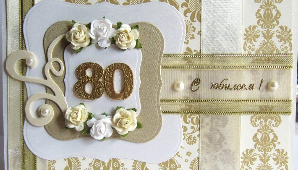 Открытки женщине на 80 лет
