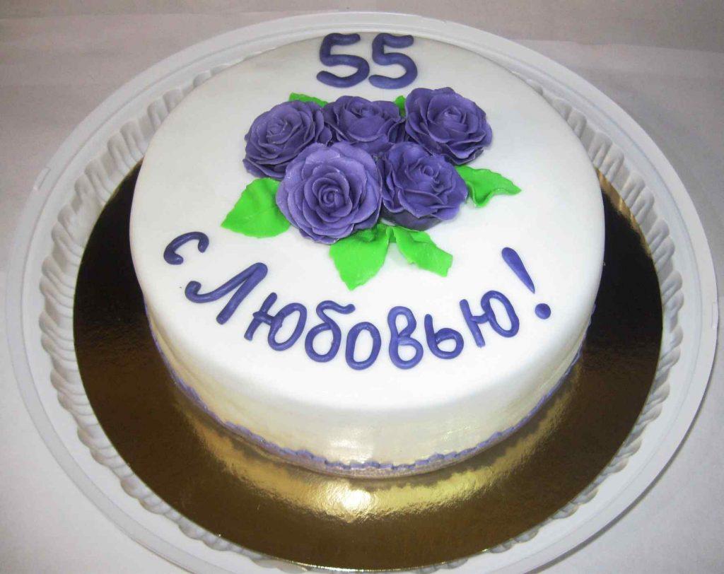55 юбилей