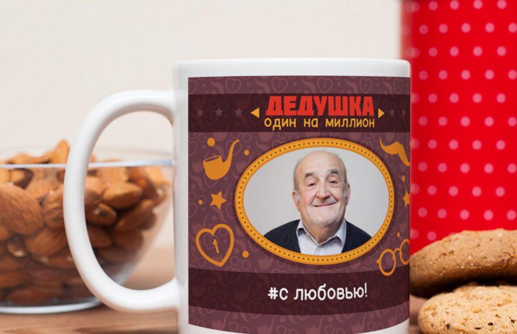 Чашка с фотографией дедушки